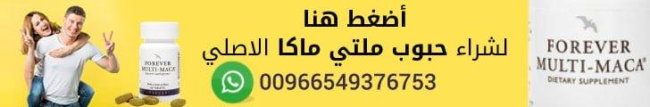 شراء ملتي ماكا في السعودية