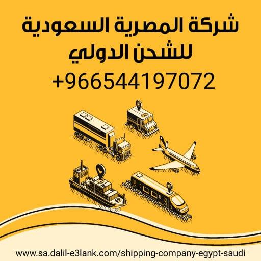 شركة شحن لمصر - فضل شركة شحن في السعودية الي مصر