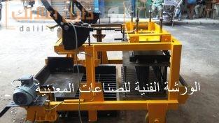ماكينات البللوك اليدوي