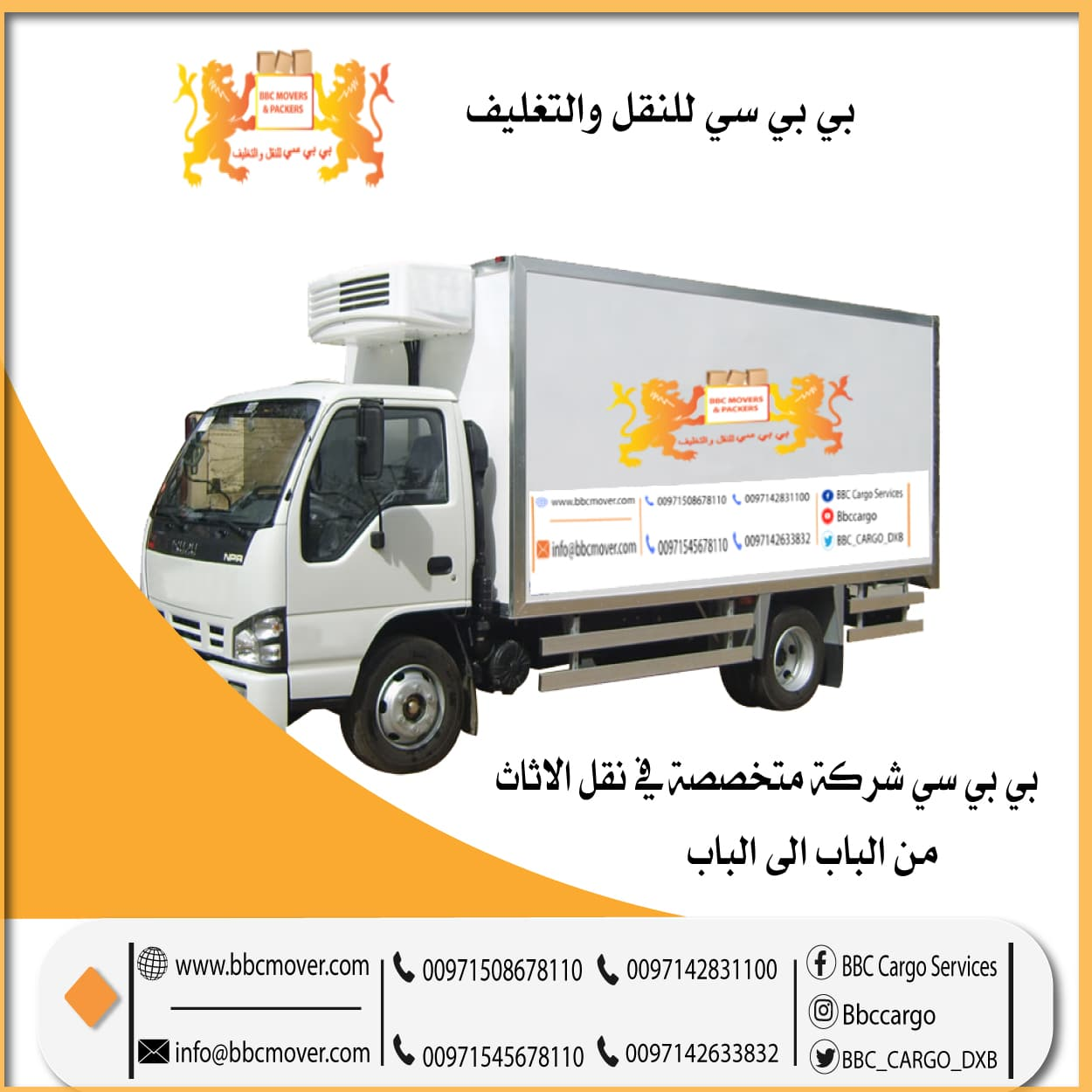 نقل الاثاث في الامارات 00971544995090