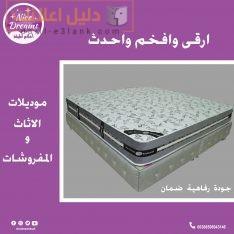 اثاث الرياض نايس دريمز 00966506943146