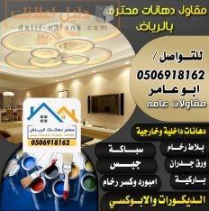 معلم ومقاول محترف دهانات بالرياض 0506918162